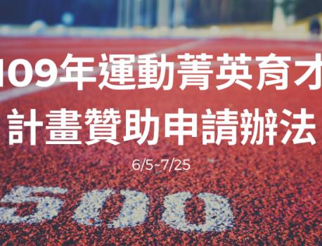 109年運動菁英育才計畫贊助申請辦法